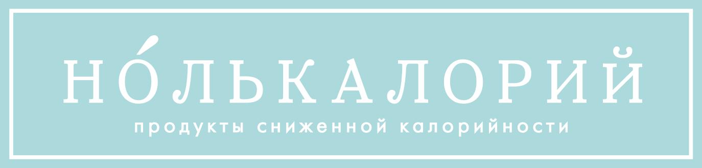 Ноль Калорий Магазин Санкт Петербург Интернет